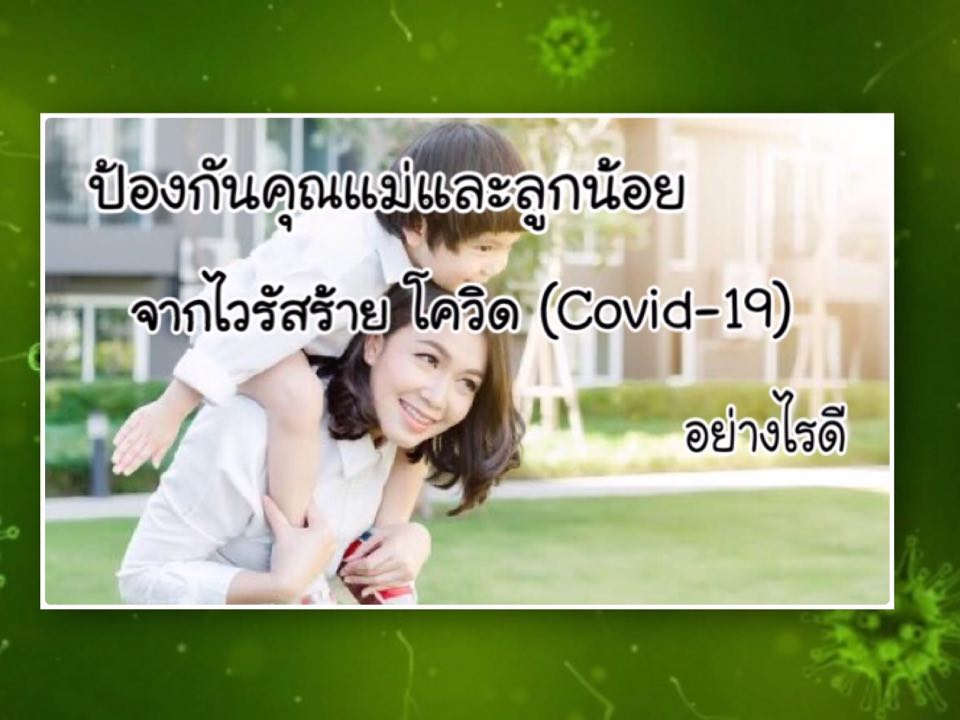 ป้องกันคุณแม่และลูกรัก จากไวรัสร้าย โควิด (Covid-19) อย่างไรดี