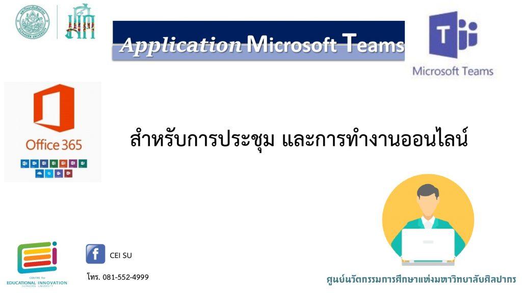 Application Microsoft Team 6