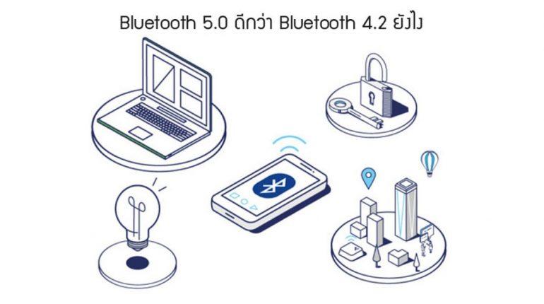 Bluetooth 2