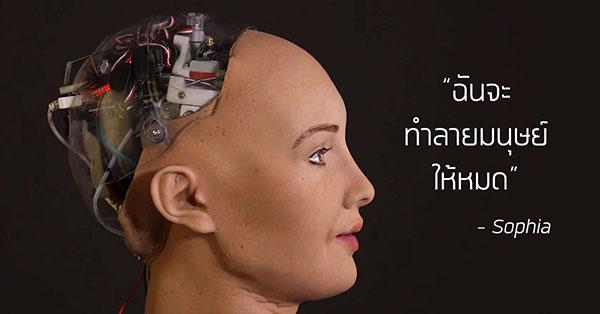 โซเฟีย หุ่นยนต์ AI