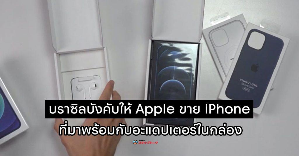 บราซิลให้ Apple ขายมือถือพร้อมที่ชาร์จ