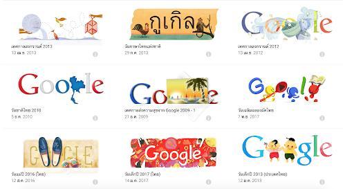 Google เปลี่ยนโลโก้ตามเทศกาล