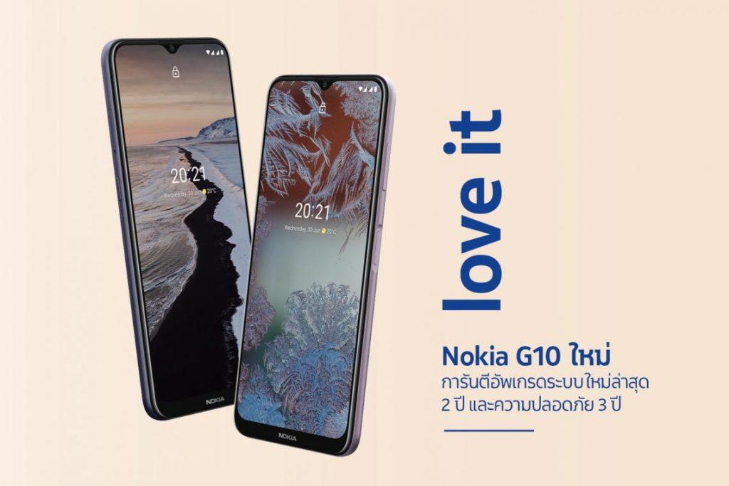 เปิดตัว Nokia G10 สมาร์ทโฟนแบตอึด