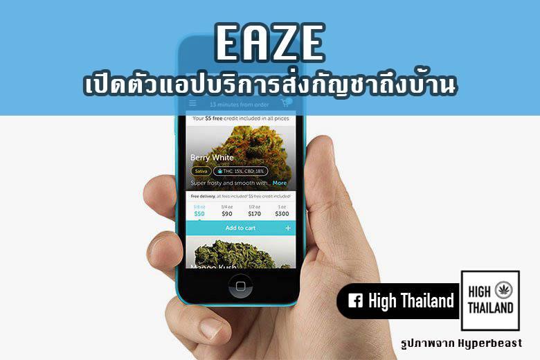 แอพพลิเคชั่น Eaze  - สั่งกัญชาแบบเดลิเวอรี่