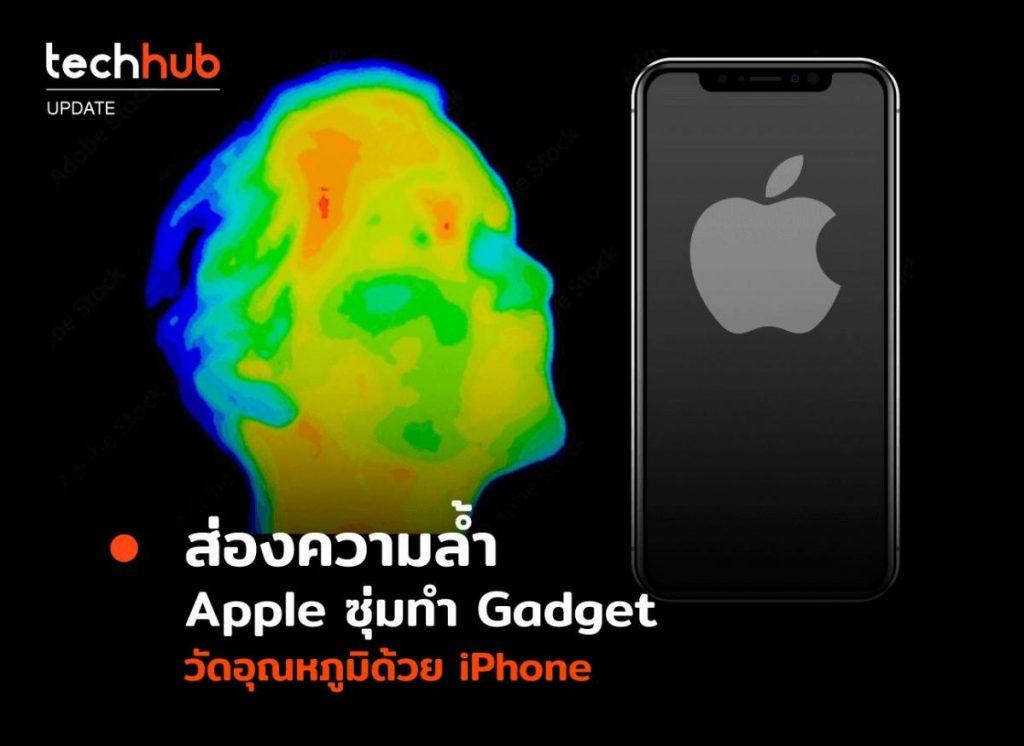 Apple ที่ผุดไอเดียวัดอุณหภูมิของผู้ใช้ผ่าน iPhone